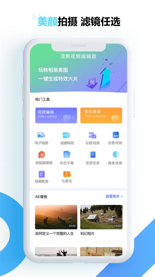 清爽视频编辑器app图1