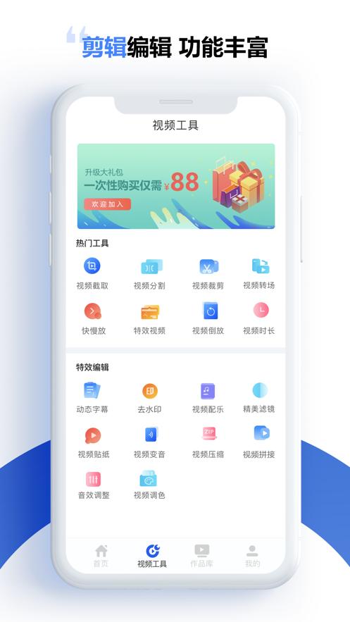 清爽视频编辑器app图2