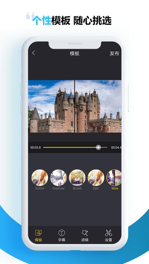 清爽视频编辑器app图3