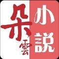 朵云小说免费阅读app安卓版 v1.0