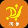 淘券云app软件官方下载 v1.0.5