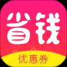 快省领券app软件官方下载 v2.3