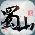 妖上蜀山手游官网最新版 v1.0