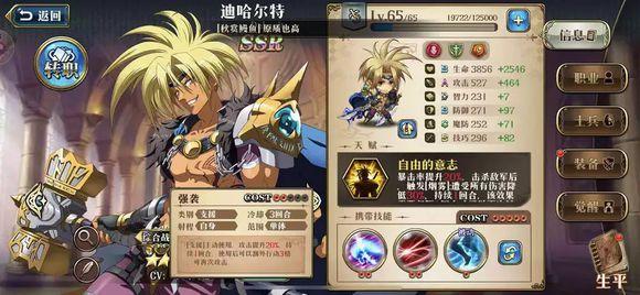 梦幻模拟战手游弓兵兵种属性及升级推荐[多图]