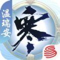 网易匣中逆水寒app随身助手官方版 v1.0.2