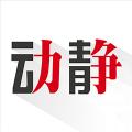 动静贵州官网贵州发布app下载 v5.1.0