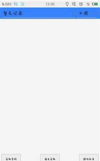 多米接码ios苹果版软件app图1: