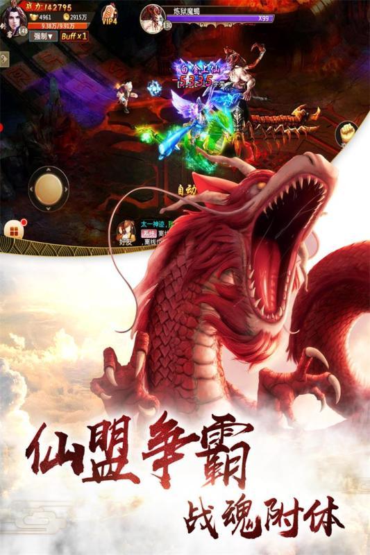 一剑斩仙HD官方版图2