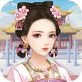 后宫娴妃传手游官方最新版 v1.0