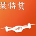 莱特贷入口app官方版软件 v1.0