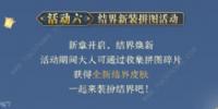 阴阳师国庆活动大全2019 最新10.1活动奖励一览图片1
