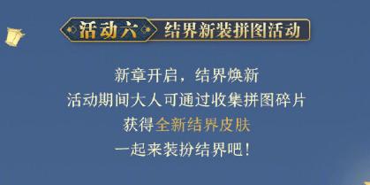 阴阳师国庆活动大全2019 最新10.1活动奖励一览[多图]