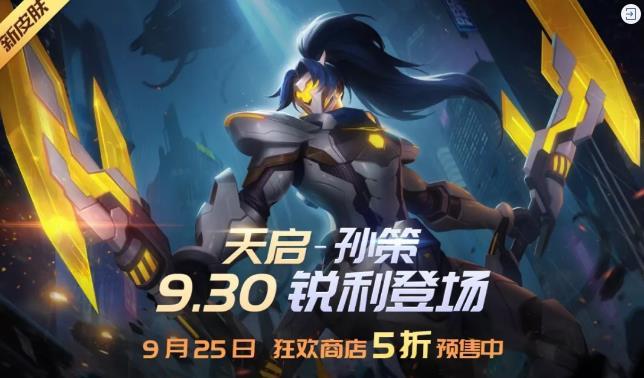 时空召唤9月25日更新公告 孙策天启传说皮肤上线[多图]