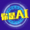 你是AI游�蚴�C版 v1.0.0