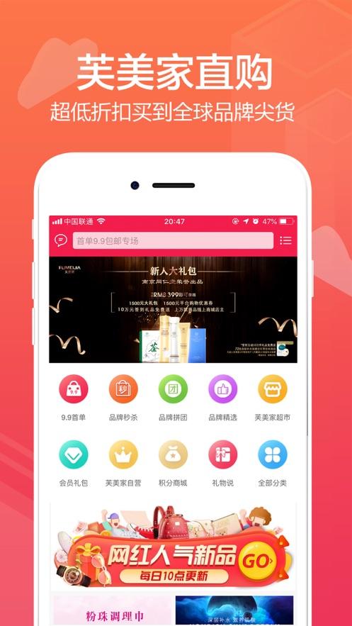 芙美家直购app软件官方下载图2: