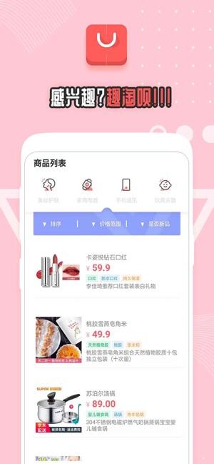趣淘呗app官方版下载图1: