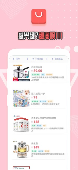 趣淘呗app官方版下载图2: