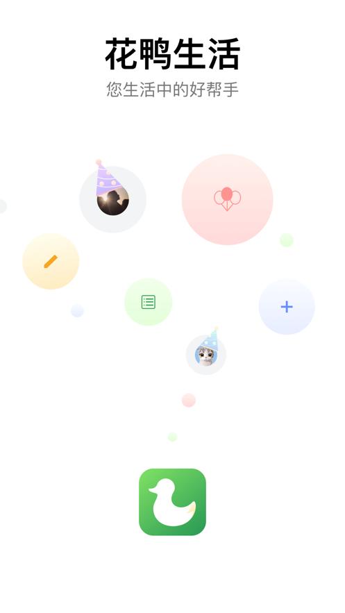 花鸭生活app软件官方下载图3: