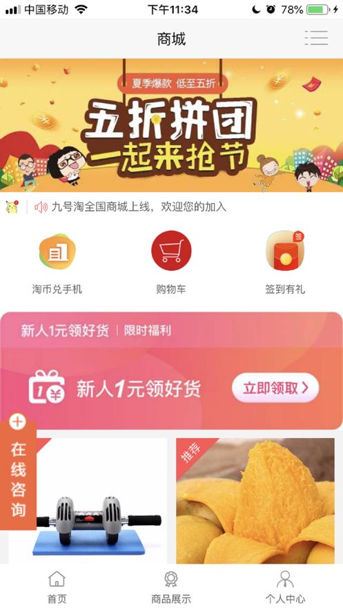 九号淘app官方软件下载图3:
