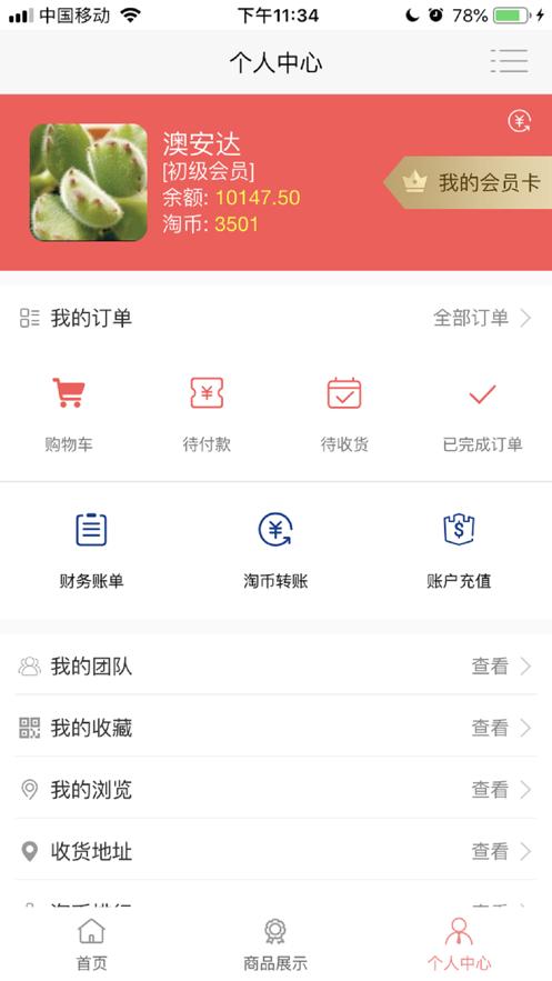 九号淘app官方软件下载图2: