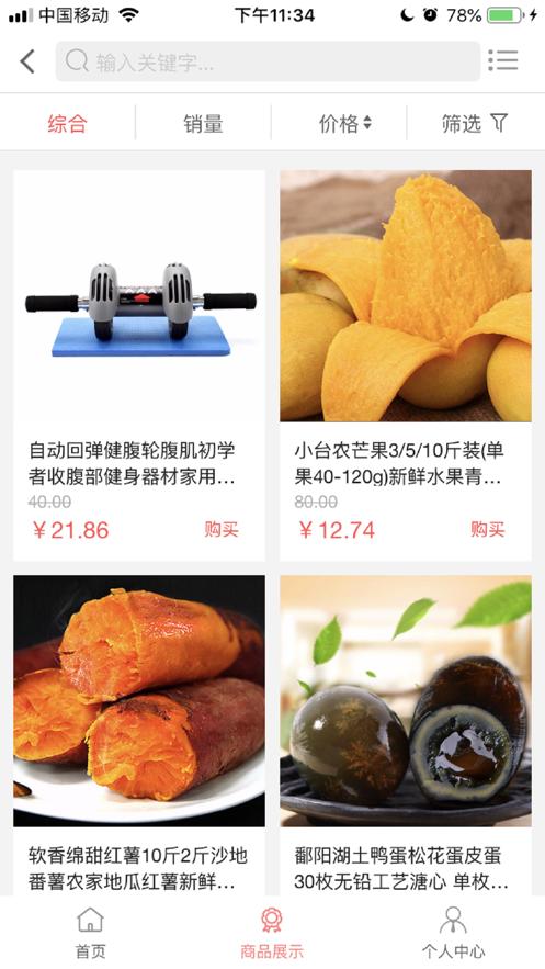 九号淘app官方软件下载图1: