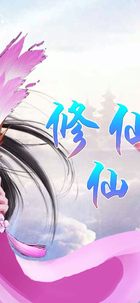 修仙之�ο�m�手游官方IOS版下�d�D3: