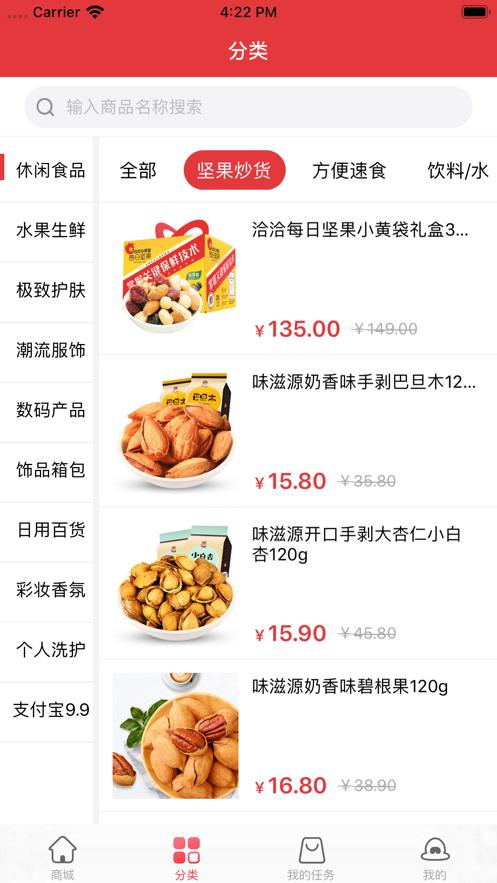 支付宝嗨豹校园app官方下载图1:
