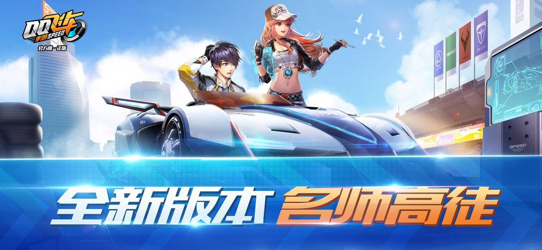 QQ飞车手游s12赛季什么时候开始 s12赛季更新时间[多图]