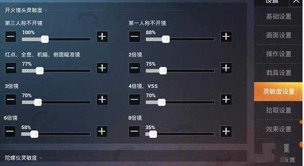 和平精英ss3赛季灵敏度设置 最新SS3赛季灵敏度推荐[多图]