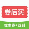 券后买优惠卷app软件官方下载 v5.4.0