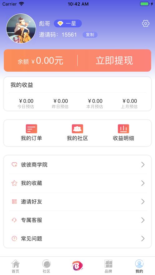 彼彼省家app软件官方下载图1:
