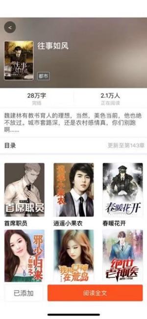 红梅小说阅读器app官方版下载图1: