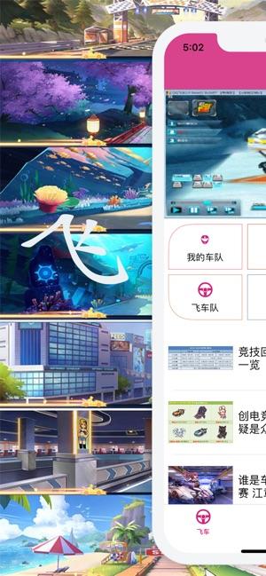 云速电竞app软件官方下载图2: