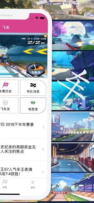 云速电竞app软件官方下载图3: