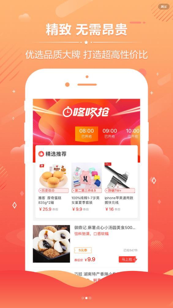 海淘淘手机版下载app图2: