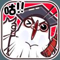 我是鸽手游戏手机版 v1.0