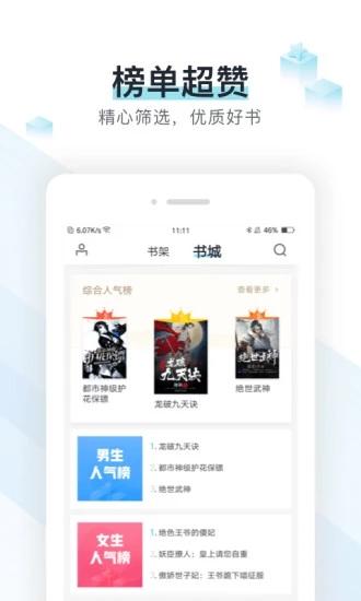 壹金中文网官方版登录app手机版图3: