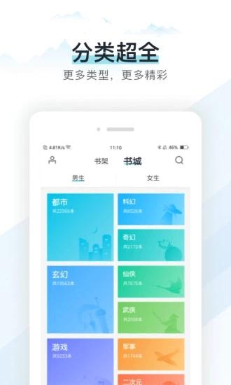 壹金中文网官方版登录app手机版图2: