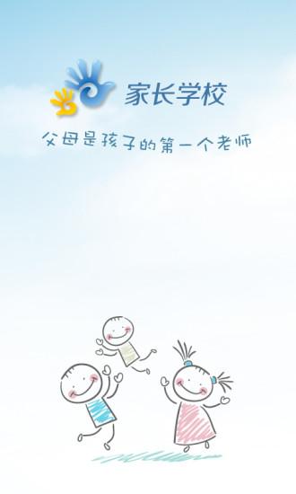 汉阳区网络家长学校注册平台app官方版图1: