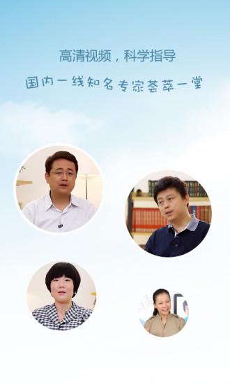 汉阳区网络家长学校注册平台app官方版图2:
