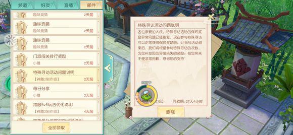 神雕侠侣2手游9月5日更新公告 交易功能开放、好友快捷聊天[多图]