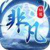 非凡仙途手游官网最新版 v1.0.1