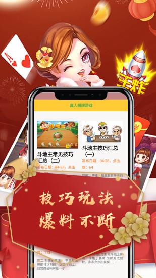 棋牌游戏大厅app最新完整版图1: