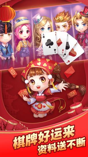 棋牌游戏大厅app最新完整版图2: