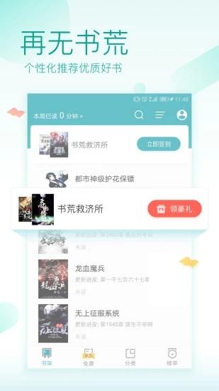 星河小说app免费阅读手机版图2: