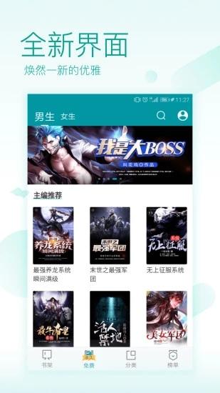 星河小说app免费阅读手机版图3: