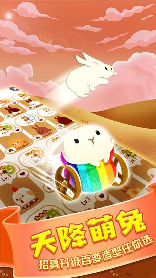 邦尼兔的奇幻星球游戏最新官方版图1: