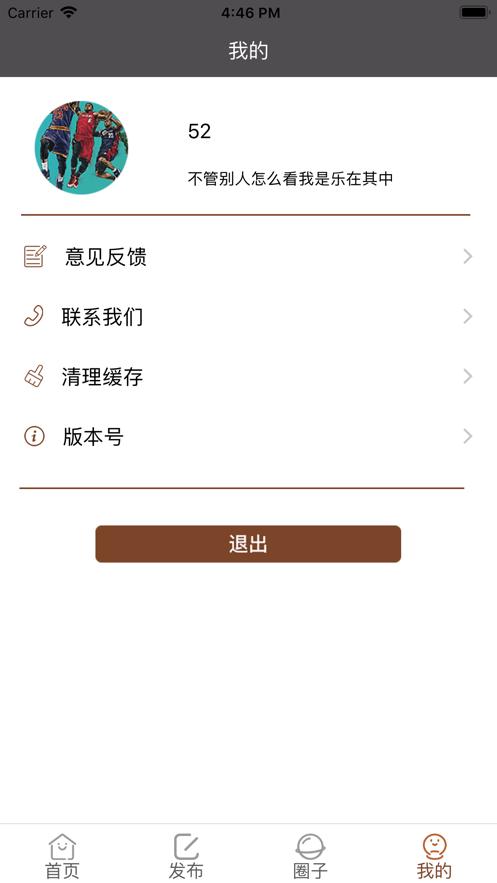 腾翼篮球app官方下载软件图3: