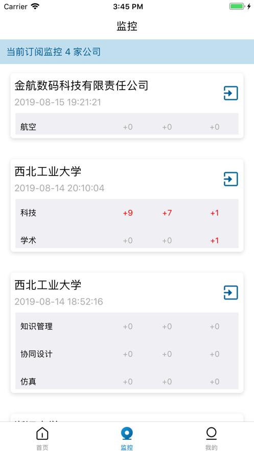 烽火情报app软件官方下载图2: