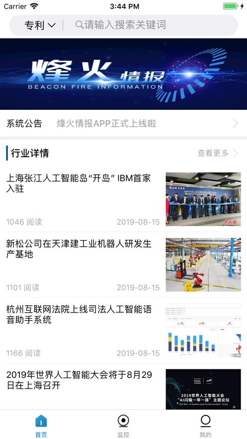 烽火情报app软件官方下载图3: